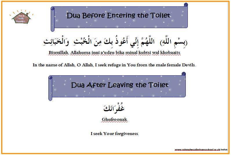 New video dua before entering and after leaving the for Bathroom jane ki dua