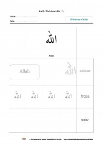 Allah R