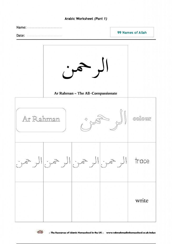 Ar Rahman R
