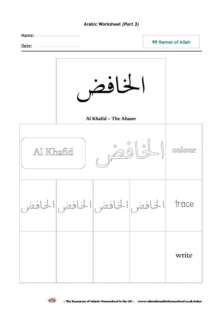 Al Khafid