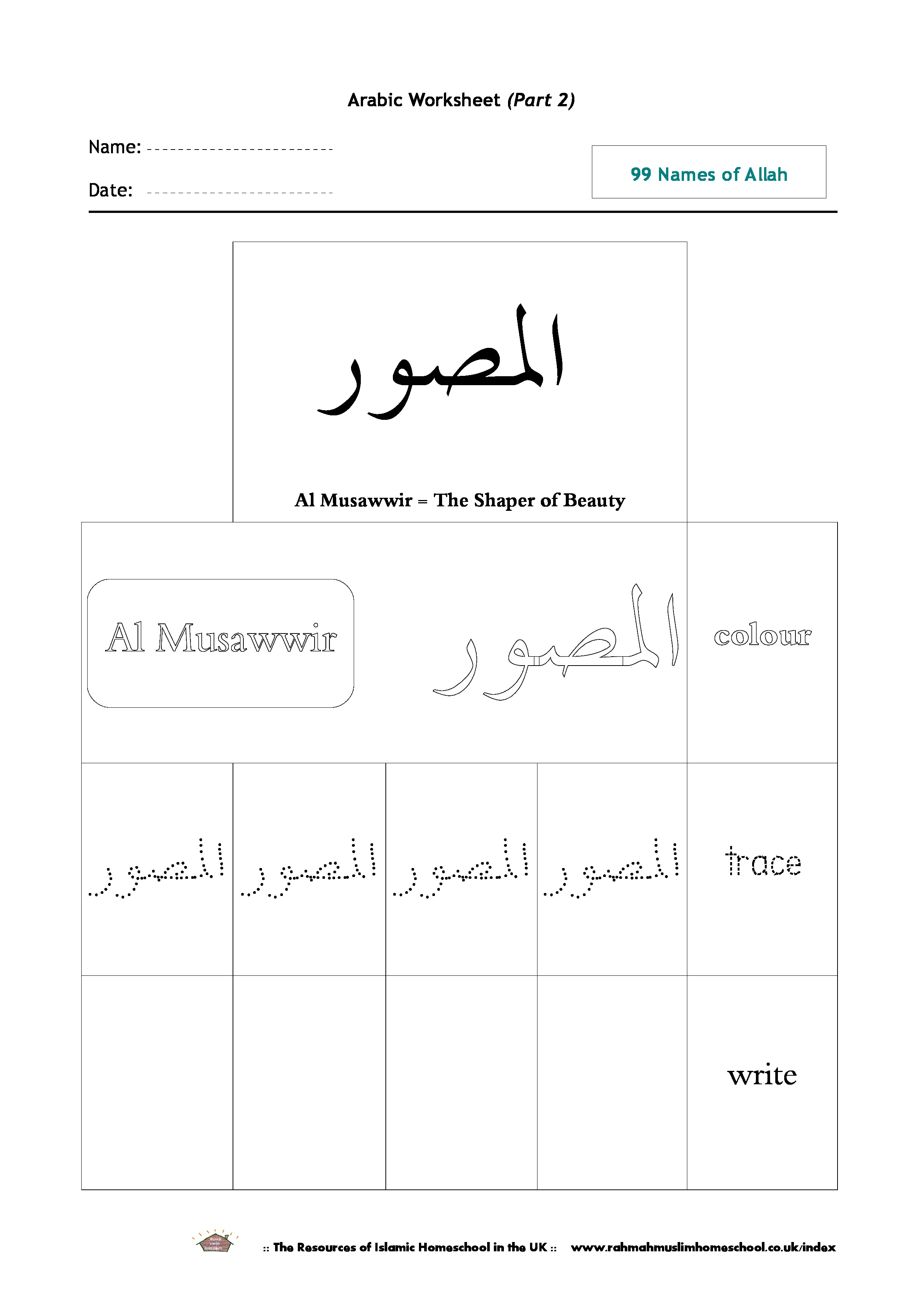free worksheets part 2 of the 99 names of allah 9 pages the resources of islamic homeschool. Black Bedroom Furniture Sets. Home Design Ideas