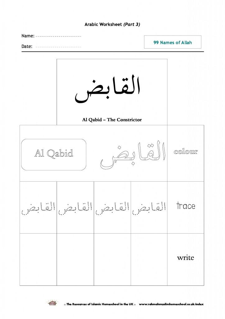 Al Qabid