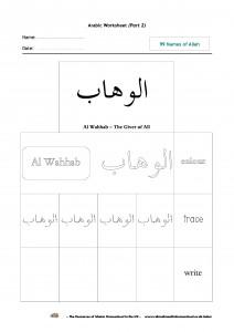Al Wahhab R