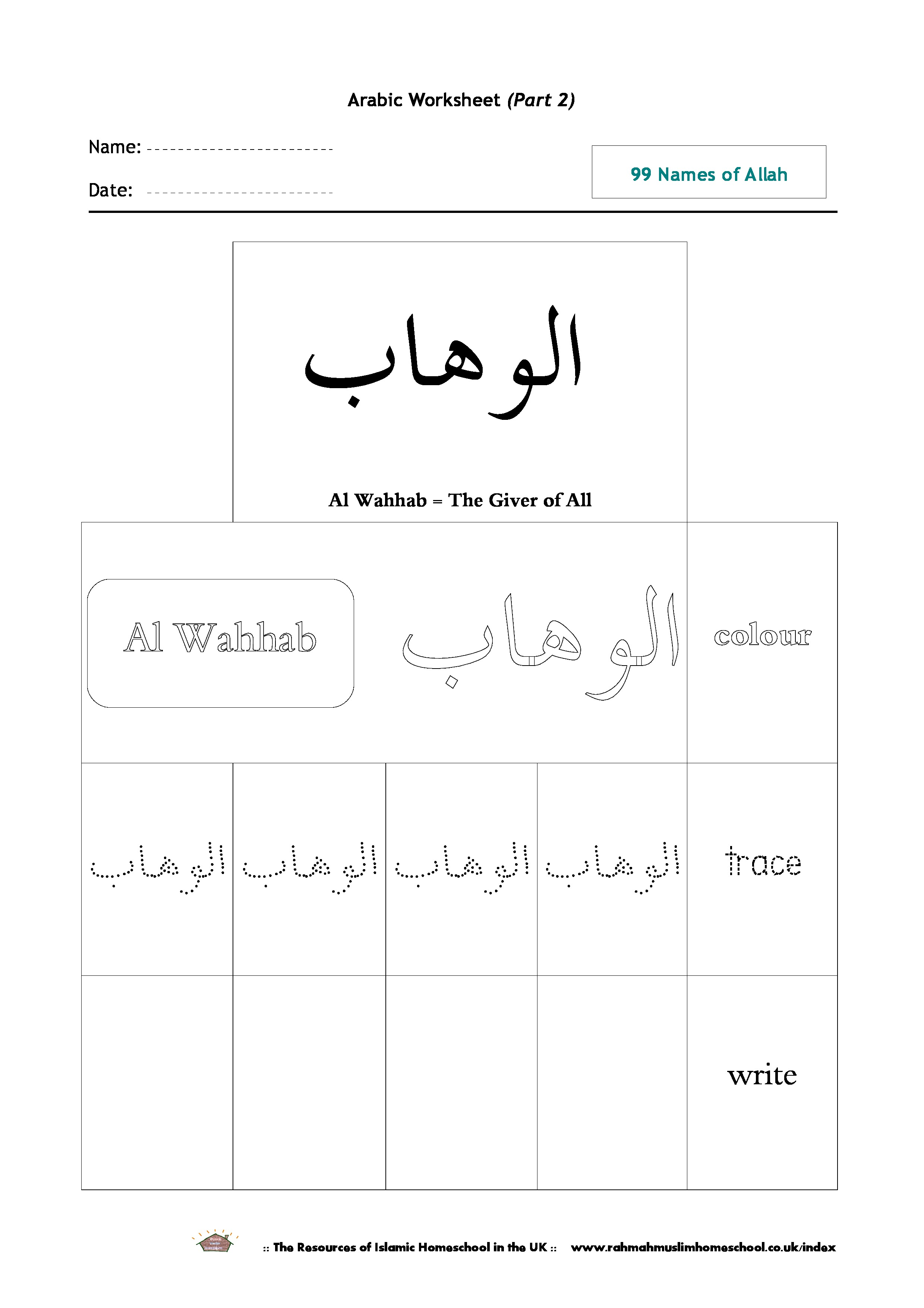 arabic worksheets the resources of islamic homeschool in the uk part 2. Black Bedroom Furniture Sets. Home Design Ideas