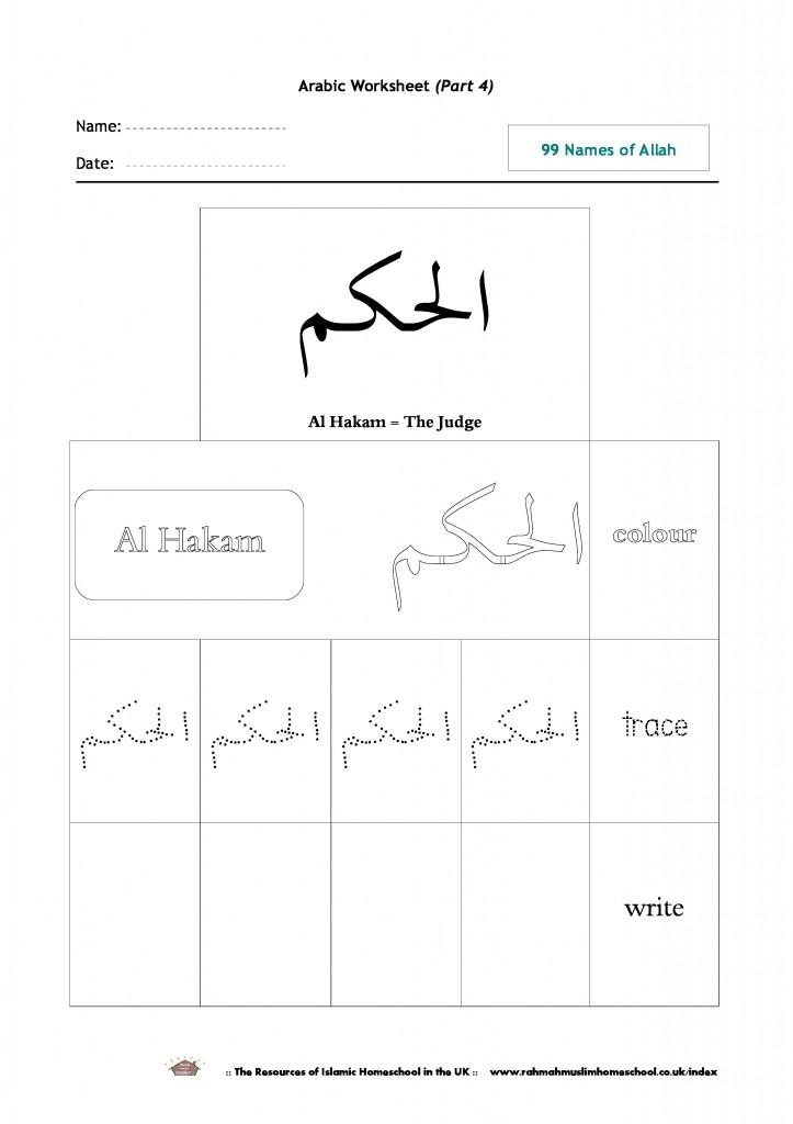Al Hakam