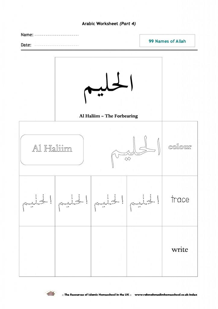 Al Haliim