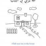 My Colouring Book Allah Sees Me En-page-002